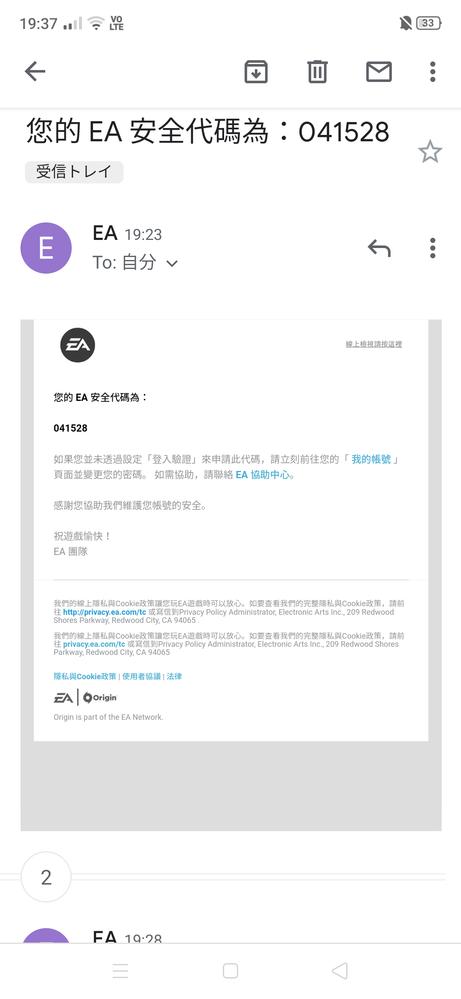 このEA?からのメールが届きました EAにはアカウント登録をして無いんですが不安で質問しました