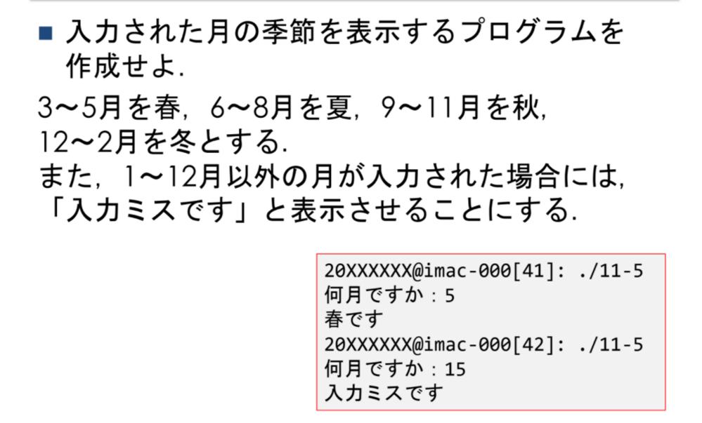 プログラミングC言語のプログラム作成です。 switch文を用いたやり方で作成できる方お願いします。