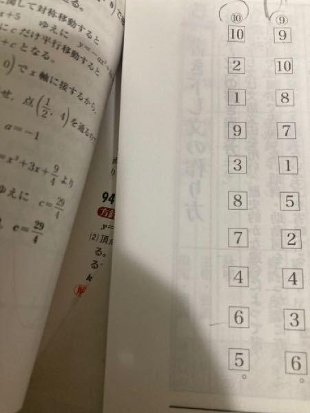 漢文の返り点について質問です。かえりてんをつけよ、という問題です。したの9.10番がわからないです。