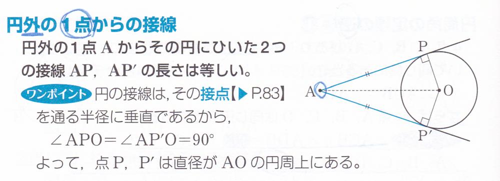 貼付ファイルについてお尋ねします。 点P、P'は直径がAOの円周上にある というところですが、 AOを直径とする円の円周上に点P、P'がある ということなのでしょうか。