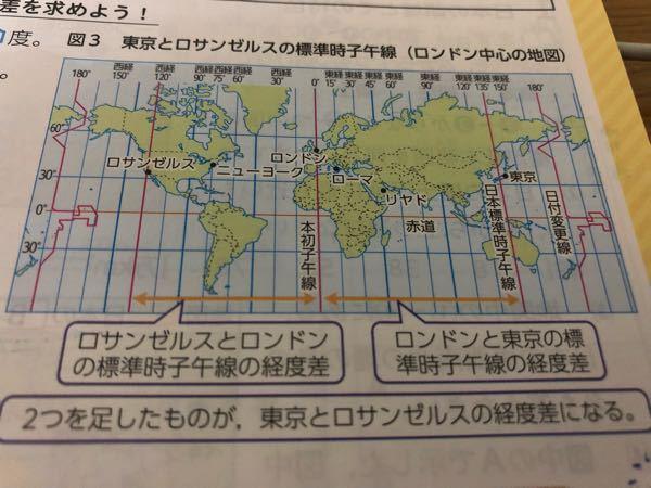 中学の地理の問題です。 東京が、12月25日午前8時のとき、西経75度の経線を標準時子午線とするニューヨークは、何日の何時ですか。午前・午後をつけて答えなさい。 答えが24日午後6時ですが、どうしたらこうなりますか?説明していただきたいです。