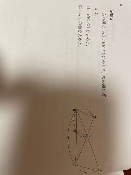 数学の問題です教えてください!
