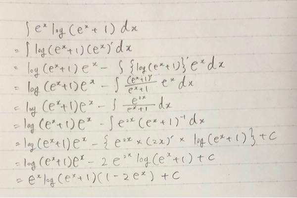 部分積分法について、これのどこが違うか教えて欲しいです。