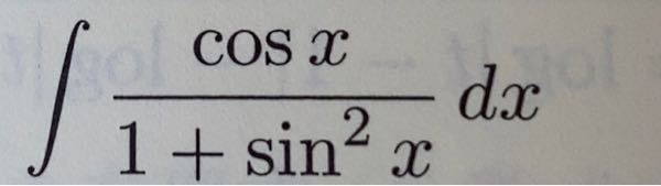 途中式を含めた解説をお願い致します arctan (sinx)+cになるはずです