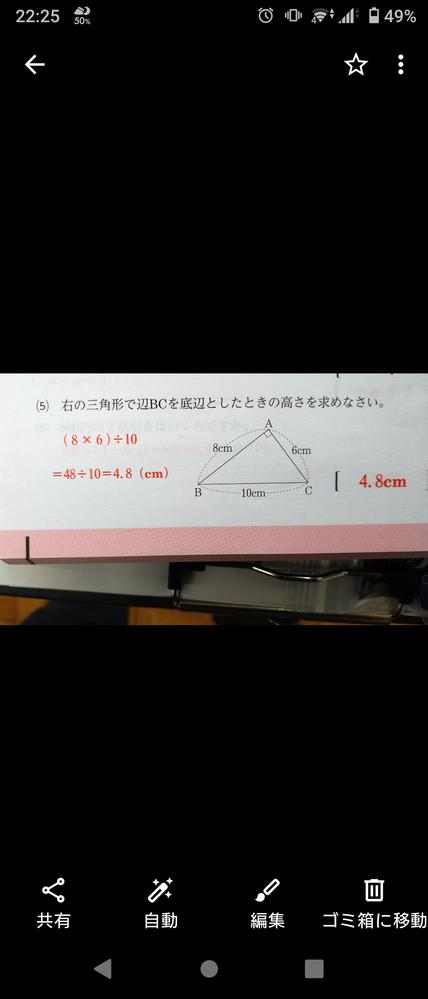 次の画像の解法例(答え)の意味をわかる方いますか?ちなみに、中1の教材(小学校の復習用)からの問題です。