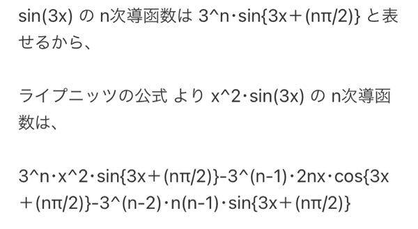 (ライプニッツの公式) これ、x^2を2回微分したら2になりますよね。なぜそれがかけられていないんですか?