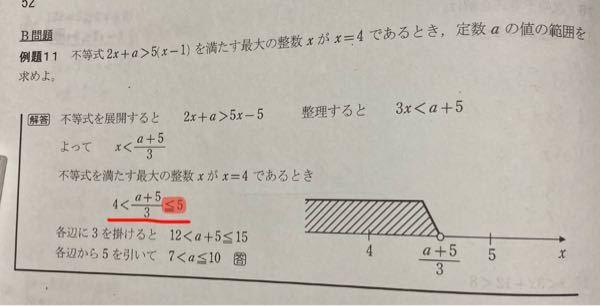 写真の赤線(赤く塗った部分)おいて、小なりイコール5が出てくるのは何故ですか?