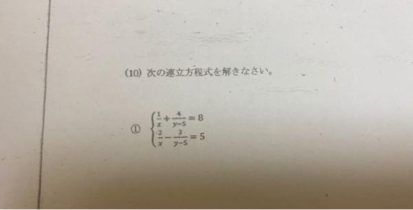 中学2年生の数学、連立方程式の問題です。 どなたか解き方と答えを教えてください。 よろしくお願いします。