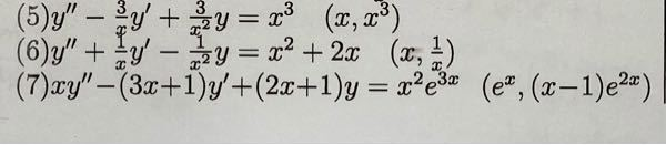 微分方程式の問題です。(5)〜(7)で式の右の括弧内の斉次解を用いて一般解を求めるのですが解法がわかりません。ご教授ください。