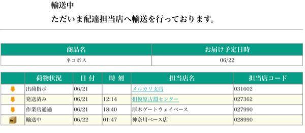 ヤマトの配達で横浜市港北区に22日に届くはずのネコポスが届きません。ずっと神奈川ベース店で輸送中のままですが、これはどういうトラブルが考えられますか? 詳しい方よろしくお願いいたします!