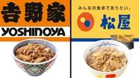 おはようございます 皆さんは 吉野家の牛丼と 松屋の牛めし どちらが好きですか??
