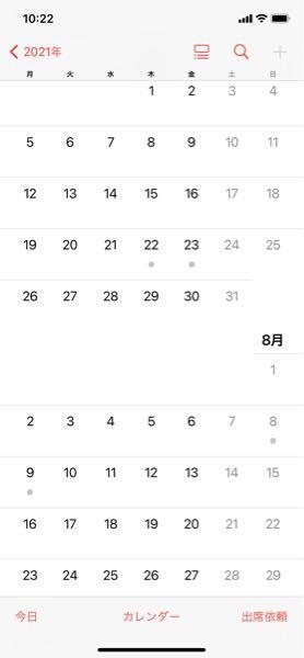 7月26(月)〜31(土)の勤務について質問です。 7月末に退職します シフト制(月曜始まり)で週休二日制週5勤務なのですが、暫定シフトを確認したら8月1日(日)も日数に含まれて作成されておりました。 もちろん休日扱いでしたが、もとから退職後でいないのですこし違和感というか納得ができません。 通常26〜31までで二日間の公休があるのではないでしょうか? 無知で申し訳ございませんが、回答お願いいたします。