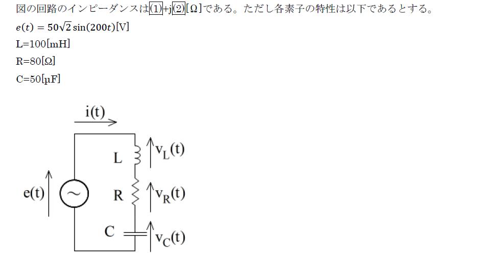回路のインピーダンスについて以下の問題の解き方を教えてください。