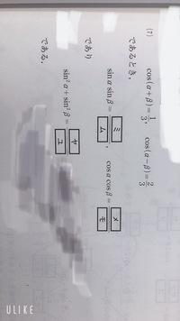 cos(α+β)=1/3 cos(α-β)=2/3であるとき、  sinαsinβ=1/6 cosαcosβ=1/2  sin^2αsin^2β=?  の答えと解法がわかりません どなたか教えてください