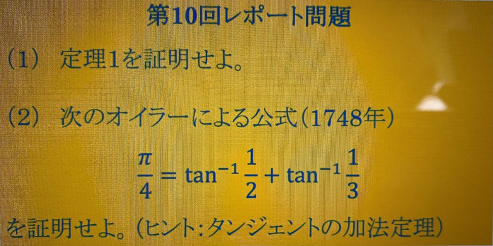 即急に解答願います。 下記の画像の(2)にあるオイラーの公式を用いた証明なのですが、 どなたかお答えできる方はいらっしゃいませんか。 何時間考えても手つかずのままです。よろしくお願いします。