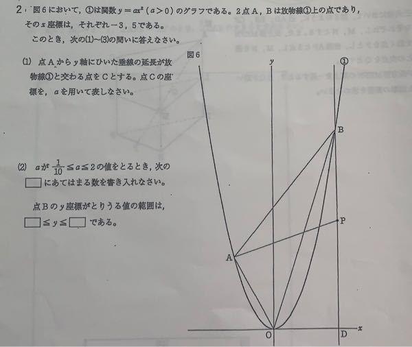 二次関数です (3)が載せれなかったので書きます (3)点Bを通りy軸に平行な直線とx軸との交点をDとし、点Pは線分BD上の点とする。 三角形AOBと三角形APBの面積がともに48の時Aの値とPの値を求めなさい できれば解説をお願いします