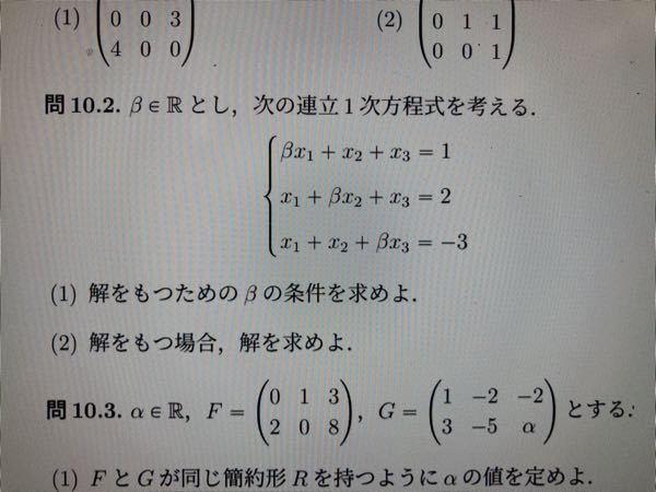 行列の問題です。この問題の解説わかる方いますか?大学の課題なのですが分からなくて先に進めなくて困ってます…