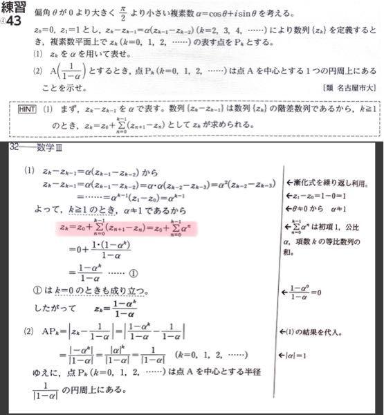 複素数平面と数列(点列)の問題。 この「z₀」の必要性が分かりません。