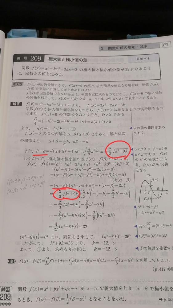 微分の質問なのか微妙ですが、、。 添付画像の、赤印の部分がよく分からなくて、(α-β)^2 = (β-α)^2 なので、α+βとαβがわかっている中でα-βの式を作りたい時、α-βの式とβ-αの式は等しくなる気がするのですが、違うのですか? 伝わりづらくてすみません(><)