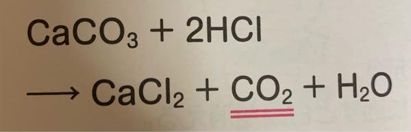 高校生です。石灰石に希塩酸を加える反応の途中式?を教えてほしいです。