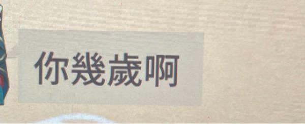 これは中国語ですか? なんて言ってますか?