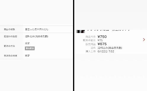 メルカリ、出品者側です。 らくらくメルカリ便のネコポスを指定していたのに取引を終えて見てみると ¥750の商品から手数料だけが引かれて 売上金が¥675で 発送方法が、匿名配送の未定という状況になってるのですが、どういう事なのか分かる方いらっしゃいますか? 販売金額よりも送料が高くかかった場合、 メルカリが代わりに負担してくれて その代わり売上金は0になる!的な事を目にした事がありますが 手数料を引いた売上金が入って来てます。 発送した時点から追跡状況も変で 発送済みから二日動きも無く配達完了になってないのに到着という風に出ました。 分かる方いらっしゃいましたら教えて下さい