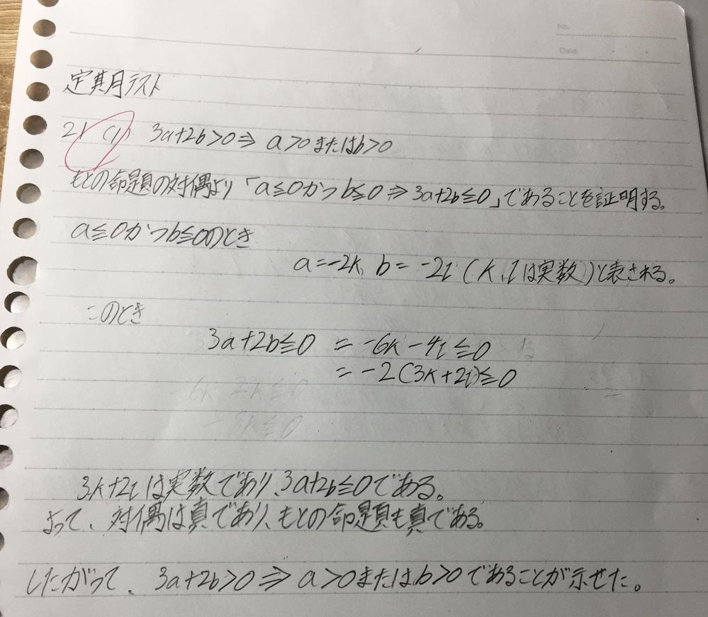 数学の命題と証明についての質問です。 私が下の写真に解いた解答は合ってますか? 対偶を利用して次の命題の証明する。(a.bは実数) 3a+2b>0→a>0またはb>0 *字が汚いのはすみません。