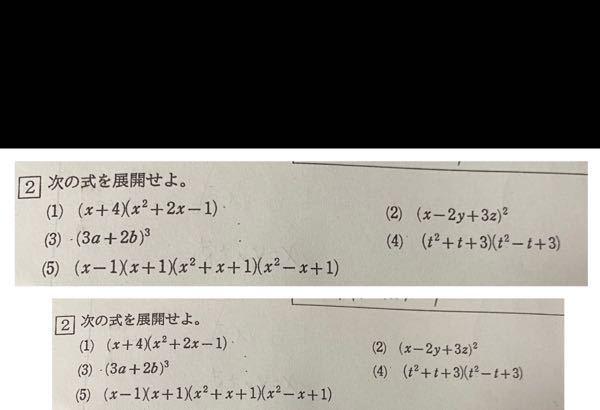 高校数学1です。 答え教えて欲しいです 量多くてすいませんm(_ _)m