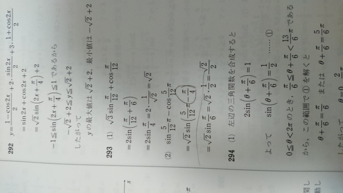この4分のπはどうやったらでますか?293の3です。三角関数の合成です。