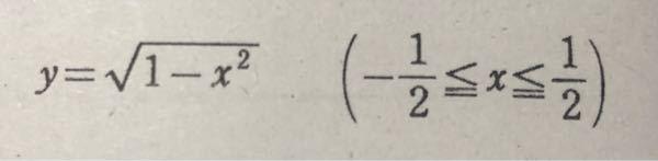 範囲を0≦½—にして×2をすると答えがマイナスになってしまうのですが、これは範囲を変えてはいけないのでしょうか。