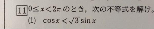 数Ⅱ 三角関数 この問題の解答はcosで合成してあったのですが、 sinで合成してはいけないのですか?