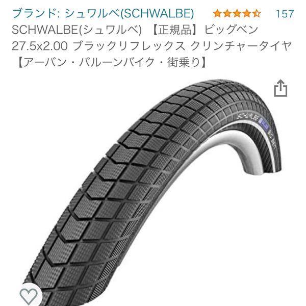 GTの27.5インチのマウンテンバイクに乗ってます。タイヤがブロックタイヤです。 ロードタイヤに変えたいのですが、タイヤ表面に27.5x21と650x52bと書いてます。 Amazonで写真のタイヤを買おうと思うのですがあってますか? 後中見のチューブはどのサイズを買えば良いですか? 知識なくてすいません。米式バルブです。