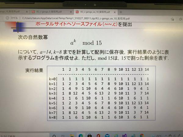 2次元配列を使うプログラミングの課題です。教えてください