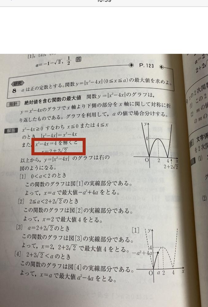 高校数学二次方程式です。 解説のところに=4とありますがそれがどこからきたのかわかりません。わかる方教えていただけませんか?