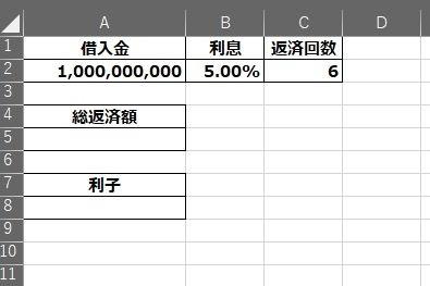 関数の組み方を教えてください。 エクセル2016 100万を利息5%で借りて6回返済をした場合の総返済額と払った利子を計算させたいのですが、どのように関数を組めばよいか教えてください。 よろしくお願いします。