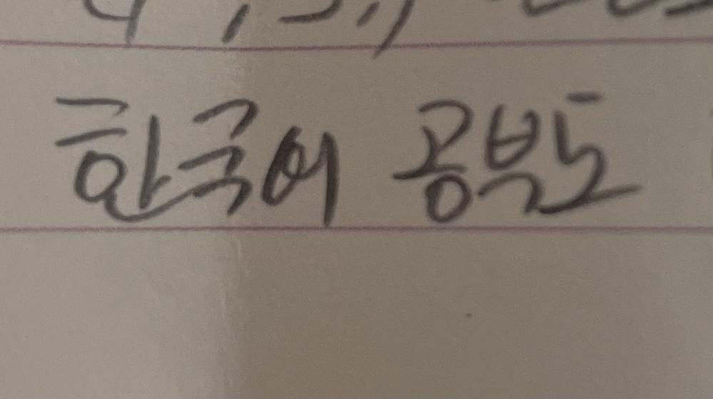 至急!韓国語に詳しい方!ハングル文字です!文字がネイティブすぎて読めないので何て書いてあるか教えてください!