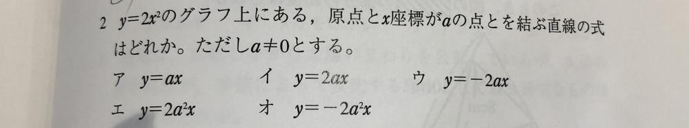 数学の二次関数についての質問です。 これってつまりどうゆうことなんでしょうか?… 数学が苦手なので、わかりやすく解説をしてくれると幸いです…