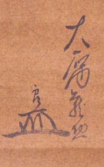 この漢字はなんと読むのでしょうか?