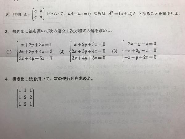 行列の問題です。非常にだるい計算ですが、もしよければ解いてください。