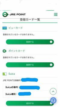 Suicaのポイントを貯めたくてJALポイント?を登録したんですがよくわかりません。 今はSuicaのカードとモバイルSuica無記名2つを使い分けています。 今回登録したのは、Suicaのカードを登録しました。  これは、どんな時にどこにポイントが貯まるようになるのですか? また、登録したらSuicaのカードは使えなくなるんですか?
