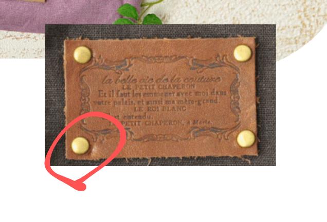 手芸や革製品の製作に詳しい方、おねがいします。 添付画像のように、革のタグを留めたいのですが、 これは何というパーツや工具を買えば良いでしょうか? ご回答をよろしくおねがいします。