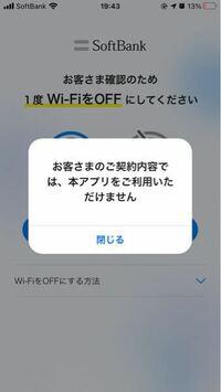 My SoftBankのアプリなのですが、ログインできません。個人契約です。