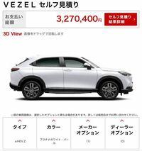 車について 新型ヴェゼルグレードZを値引き頑張ったら300万ぴったしになりますか?写真のセルフ見積もりして、ホンダコネクトナビだけつけました。