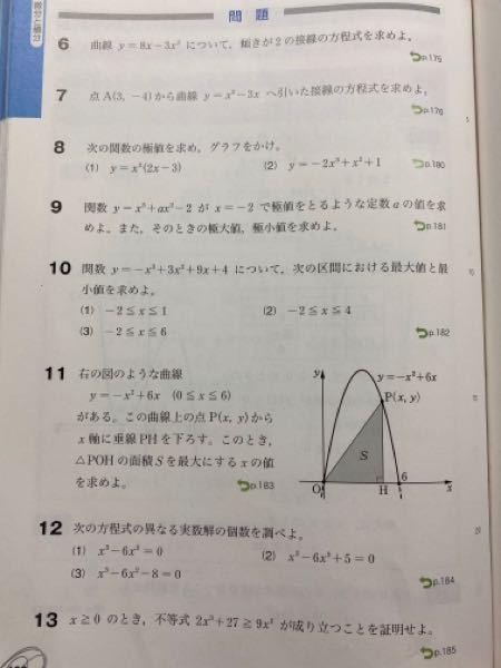 数学II 微分 接戦の方程式 この問題を赤ちゃんでも解るように解説してください!