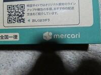 ネコポスで箱にメルカリと書いてあるものはヤフネコでも使って問題はないでしょうか?