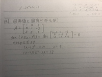 線形代数の固有値と固有ベクトルについて質問です。手書きで大変申し訳ないのですが、この問題の解説をして頂きたいです、、。 固有値が1の重解となってしまい解けないので助けていただけると嬉しいですm(_ _)m