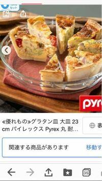 チーズケーキを私はこの耐熱グラタン皿で焼くのですが出す時ってどうしたらいいのでしょう? いつも、バターナイフでサイドからきこきこ入れてそーっと剥がすようにしてますが、底が難しいです!!  皆さんからどうしてるのでしょう?