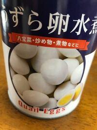 ⚽️ 八宝菜とか中華丼の具を 2〜3人分作りたいのに ウズラの玉子がコレ↓しかない場合、 貴方ならどうなさいますか?   ・缶詰で50個以上入っていると 思われます。