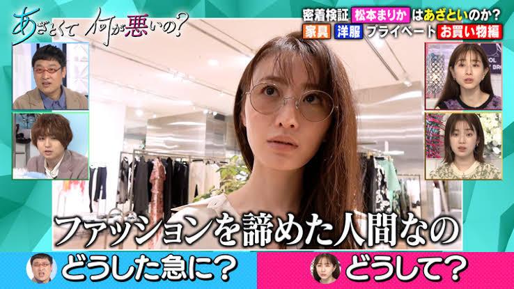 あざとくて何が悪いの?の番組で、松本まりかさんがつけられていたサングラスのブランドがわかる方いらっしゃいますか?
