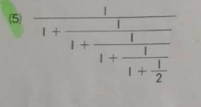 中学受験の問題です 写真の分数を簡単にしなさい という内容です。 その小学生なりの解き方や答えを教えてもらえれば嬉しいです。 どうぞよろしくお願い致します。